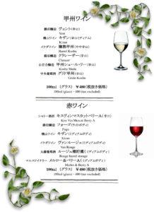 ワイン-のコピー-scaled.jpg