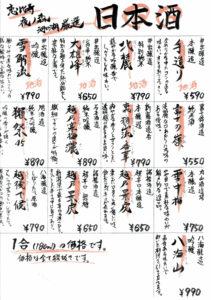 日本酒old-scaled.jpg