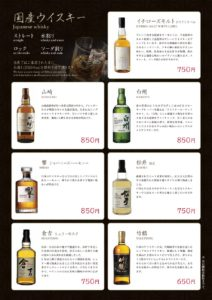 yonomori-whisky.pdf