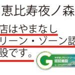 greenzone-2.jpg