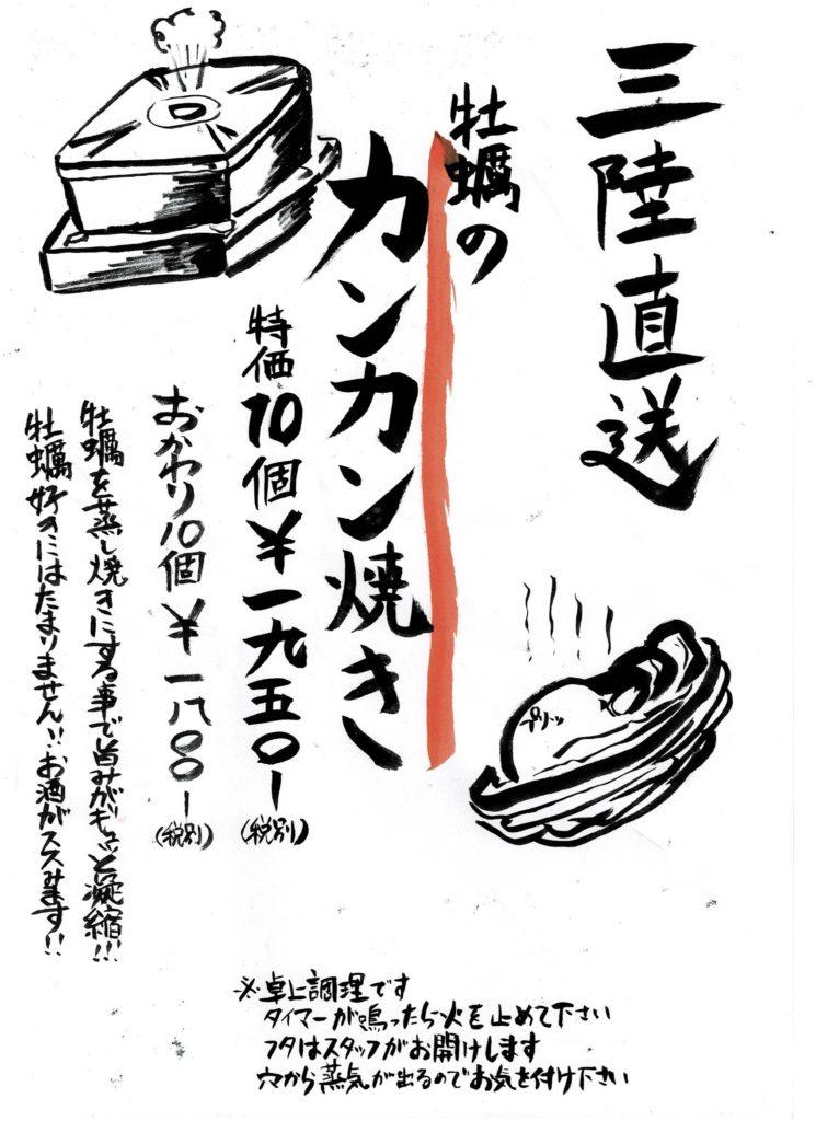 牡蠣好きの皆様必見です!!